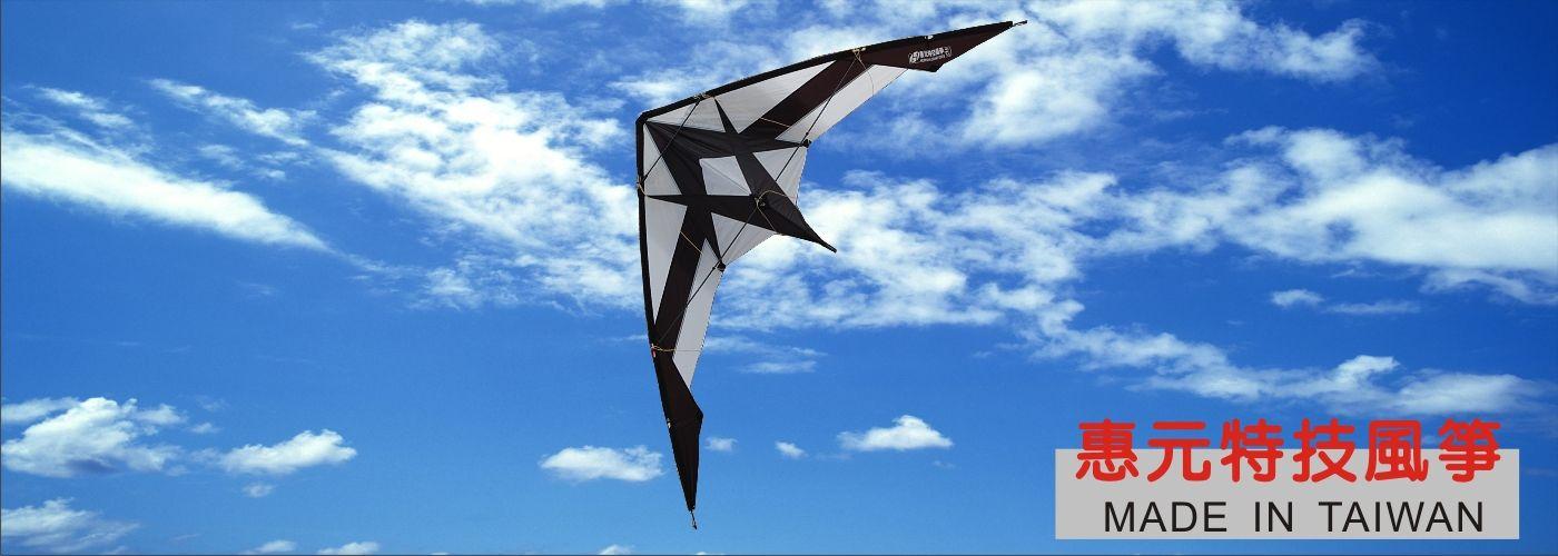 G型特技風箏#